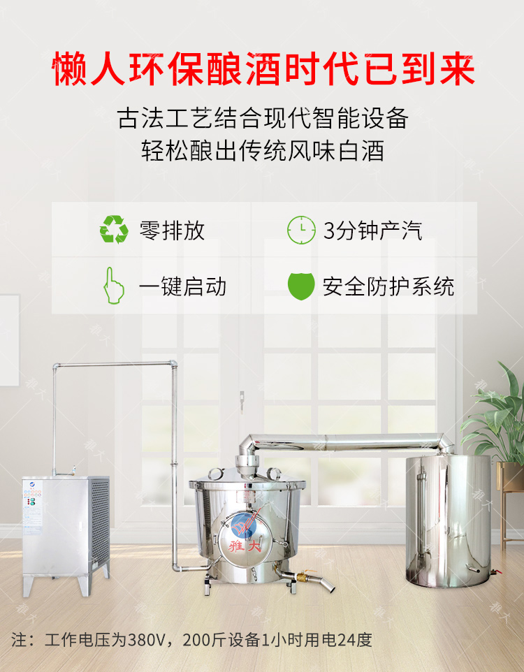 4.22电加热酿酒设备优势
