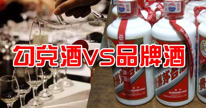 12.31勾兑酒VS品牌酒,您更喜欢哪一种?