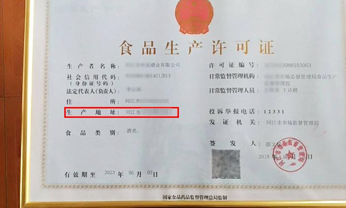 3.3食品生产许可证