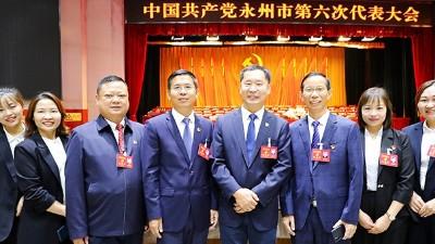 雅大董事长胡顺开出席市第六次党代会凯旋
