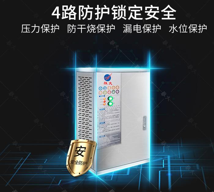 5.23电加热酿酒设备使用安全