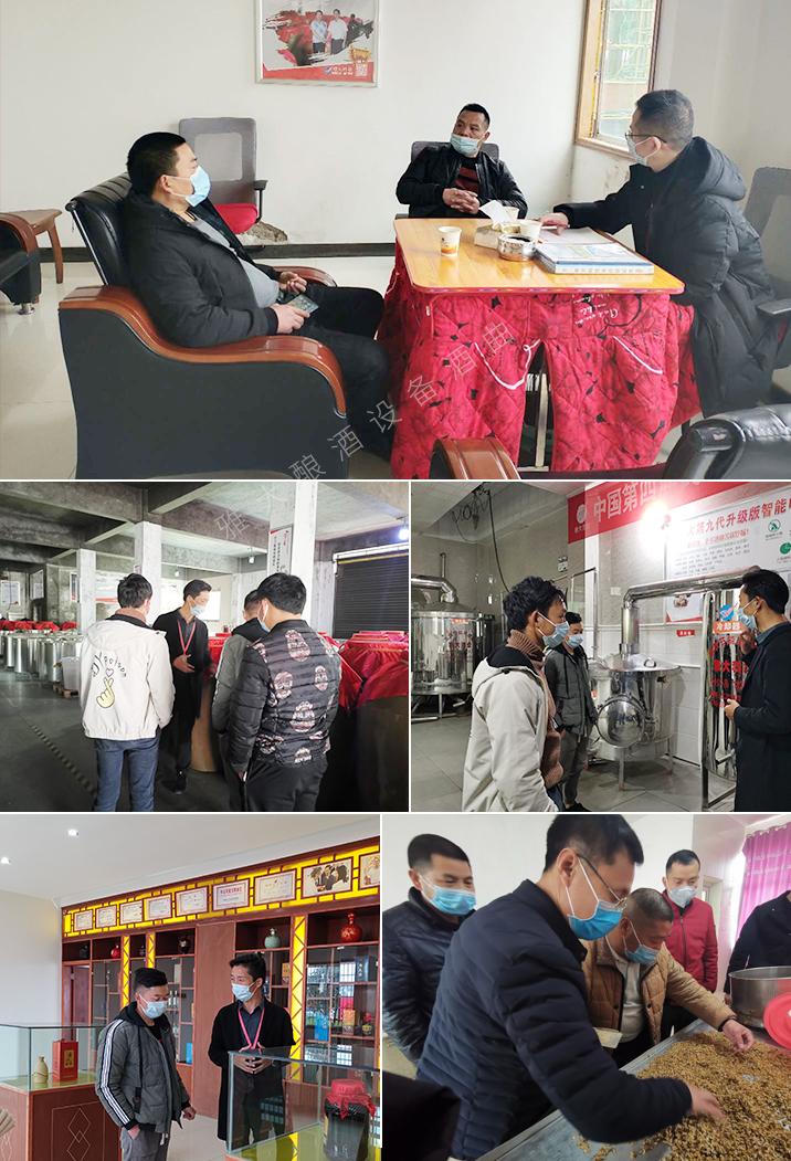 3.6学员来雅大酿酒设备厂家考察