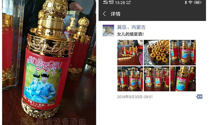 8.31冀总用雅大熟料酿酒设备酿造的婚宴定制酒