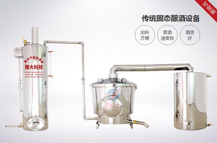 9.19雅大固态蒸汽酿酒设备