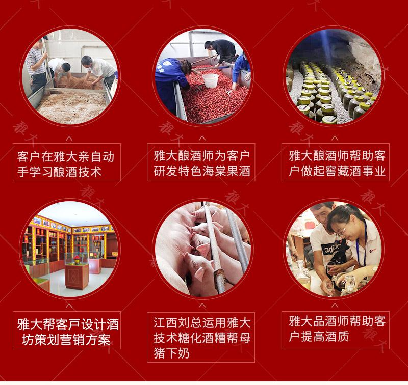 最新大型酿酒设备详情中国风_04