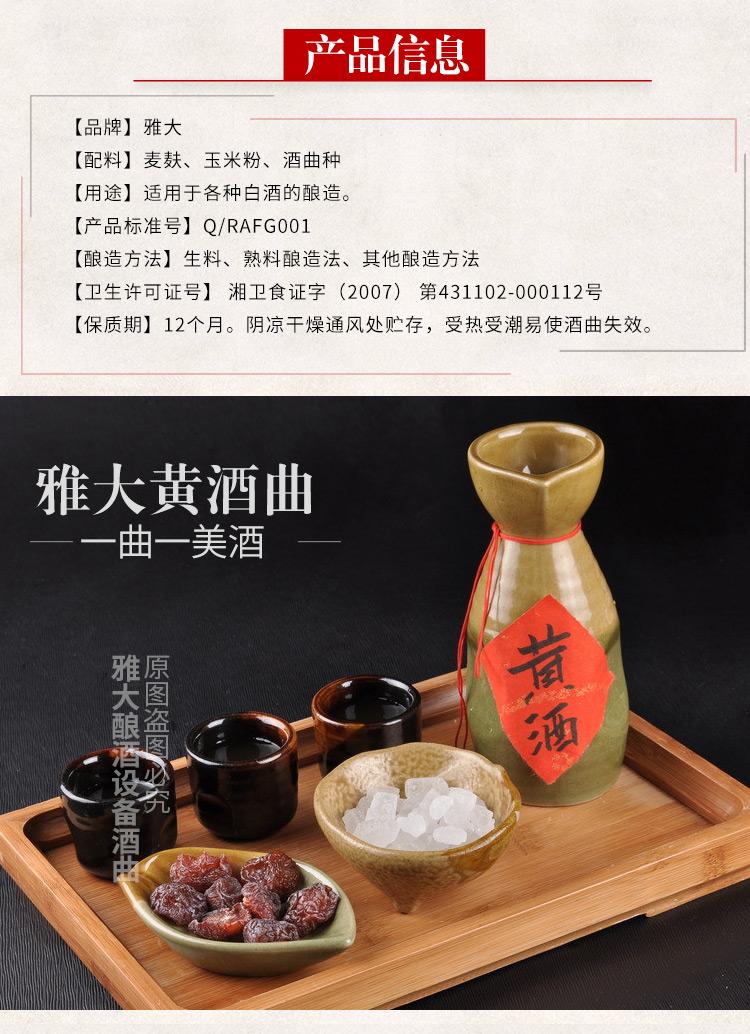 黄酒酒曲_02