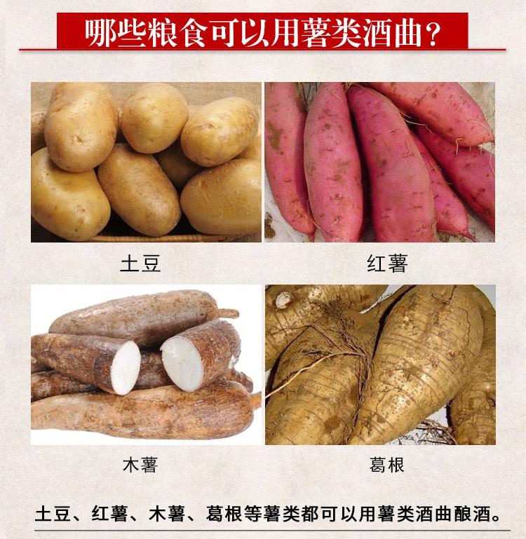 薯类酒曲_06
