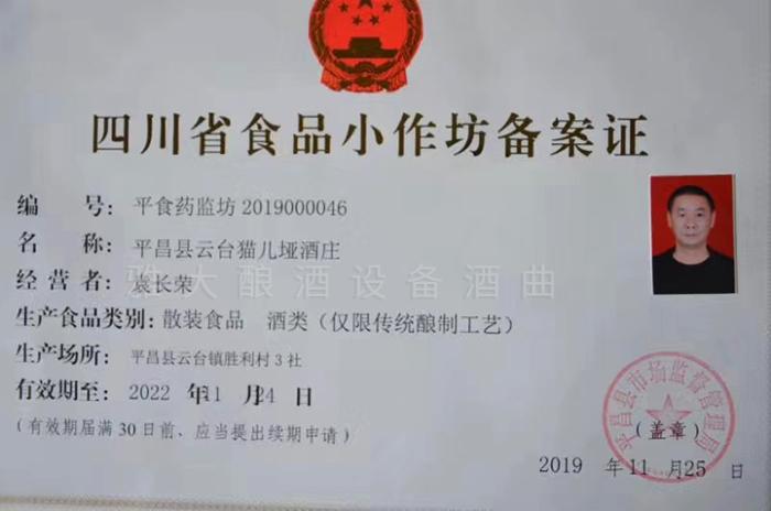 4.3食品小作坊生产许可证