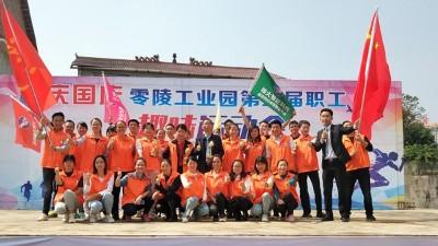 零陵区工业园举办趣味运动会,雅大捧回3座奖杯!