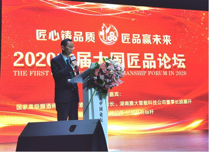 雅大董事长胡顺开在大国匠品论坛发表演讲