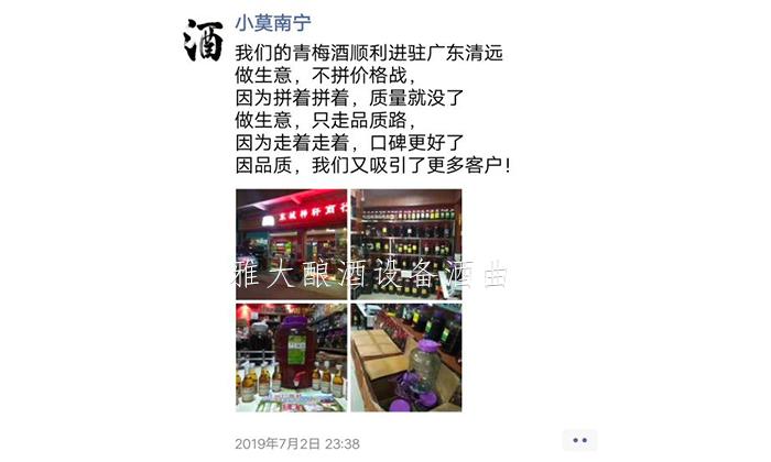 9.10用雅大制酒设备酿造的青梅酒成功进驻清远