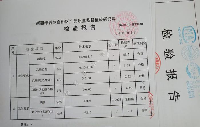6.13雅大学员白酒检测报告(总酸达标)