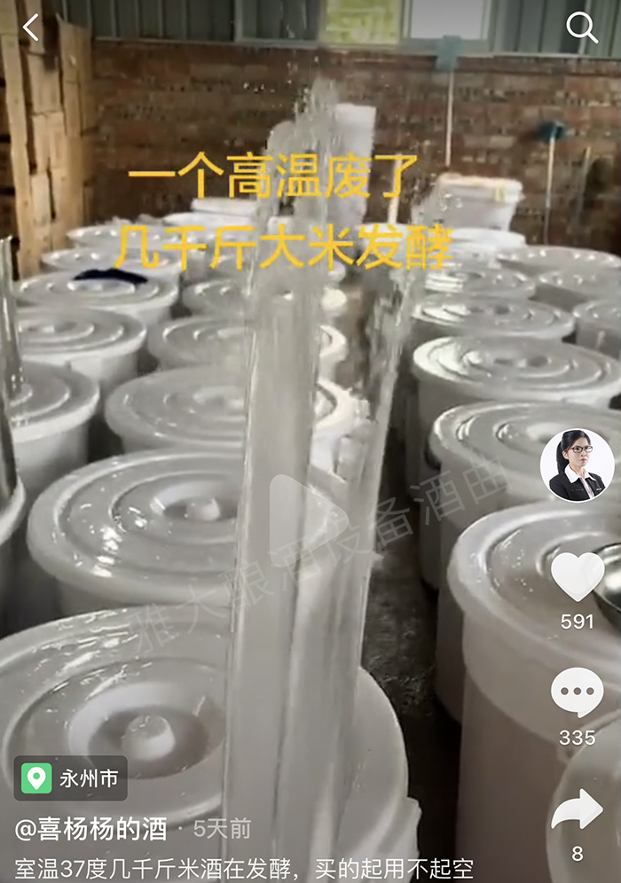6.15夏季酿酒温度太高导致发酵失败