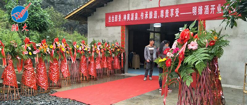 10.3雅大小型酒厂酿酒设备学员的纯粮酒坊正式开业