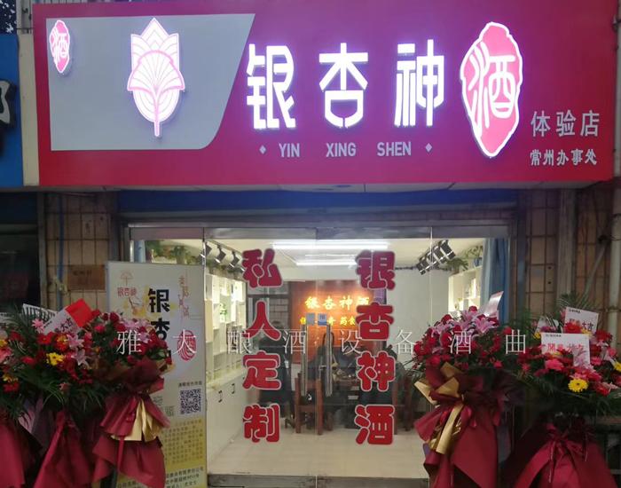 1.23银杏神酒体验店