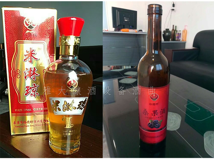 11.12老师傅裕德坊酒厂米琳琼酒和桑果酒