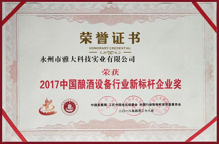 4.26中国酿酒设备行业新标杆企业奖