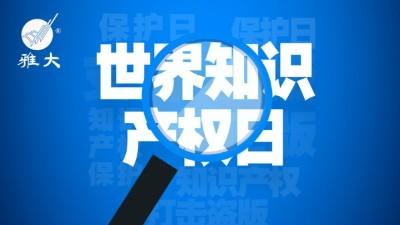4月26日世界知识产权日,雅大在行动!