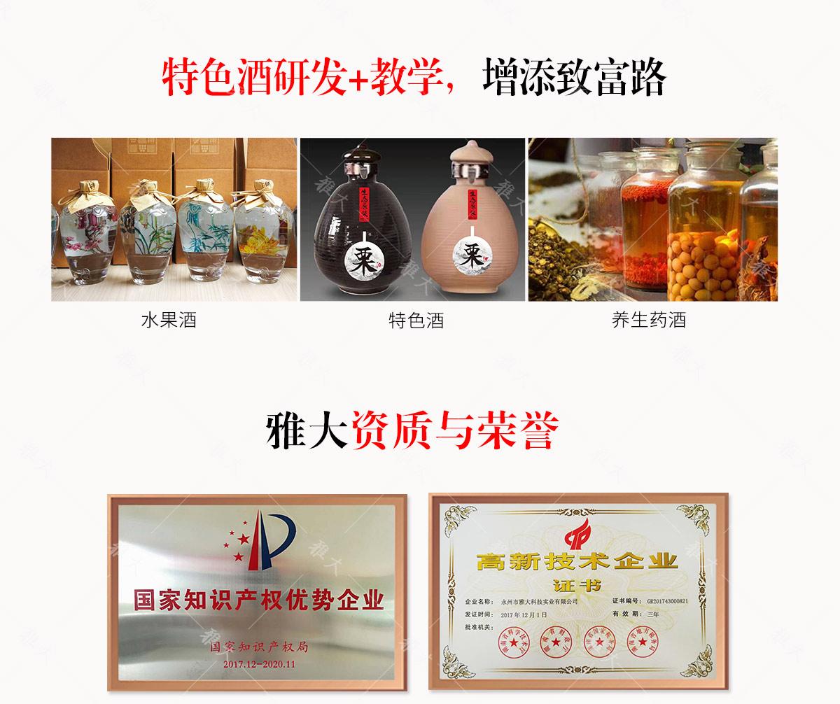 固态酿酒设备-换排版的_18