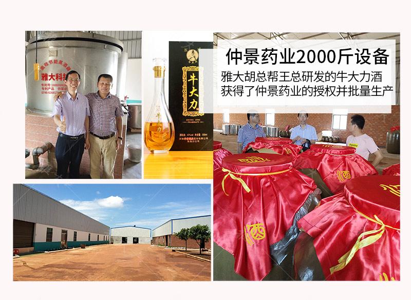12.2仲晾药业2000斤白酒蒸馏设备