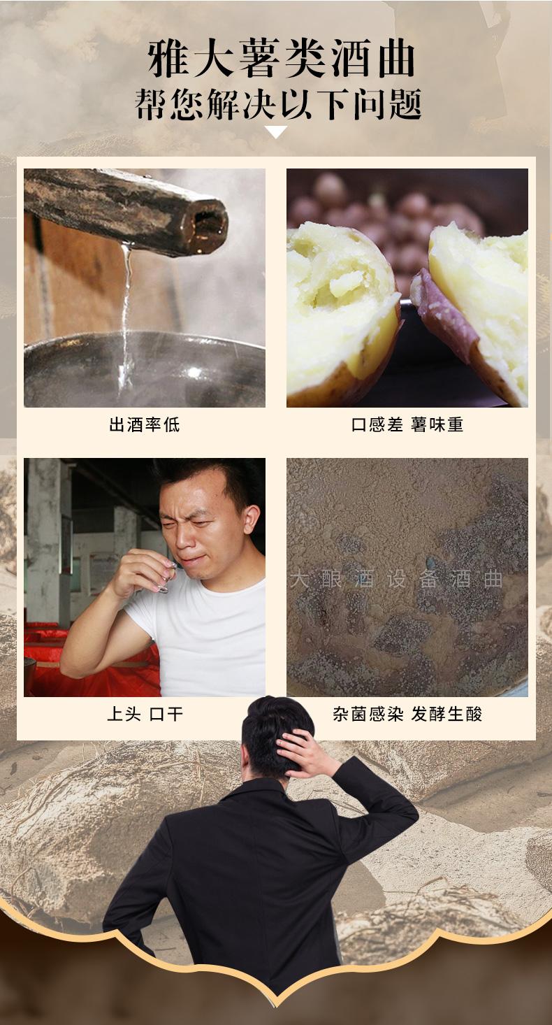 雅大牌薯类白酒酒曲6