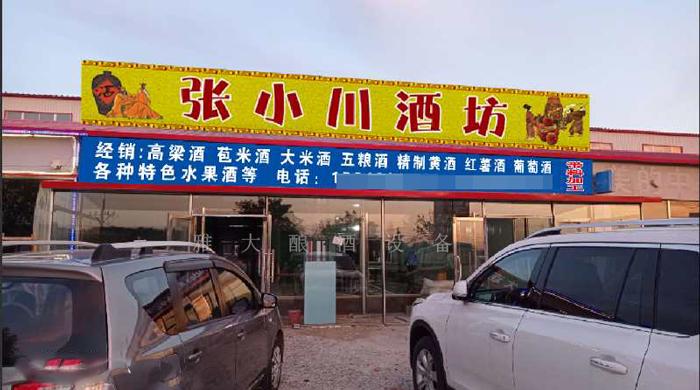 11.6张小川酒坊