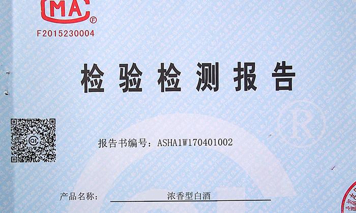 4.7浓香型白酒检测标准