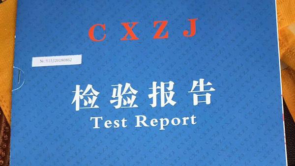 4.7白酒检测报告