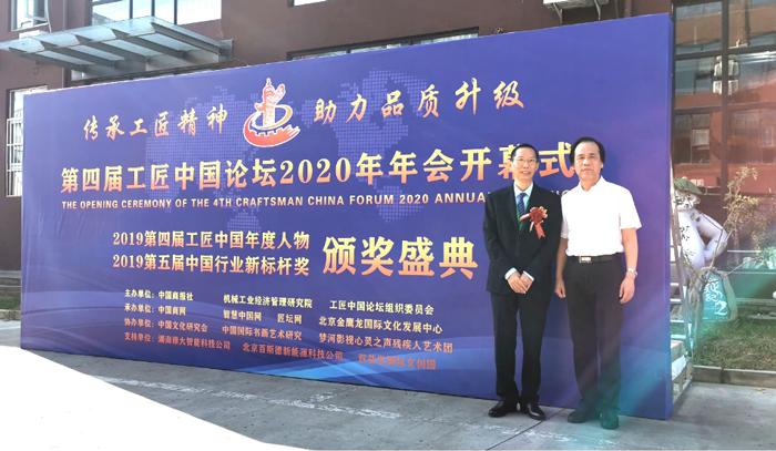 1雅大智能董事长胡顺开先生偕夫人曾艳春女士参加本次盛典2