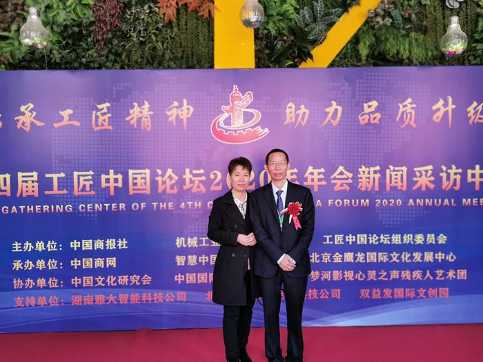 1雅大智能董事长胡顺开先生偕夫人曾艳春女士参加本次盛典3