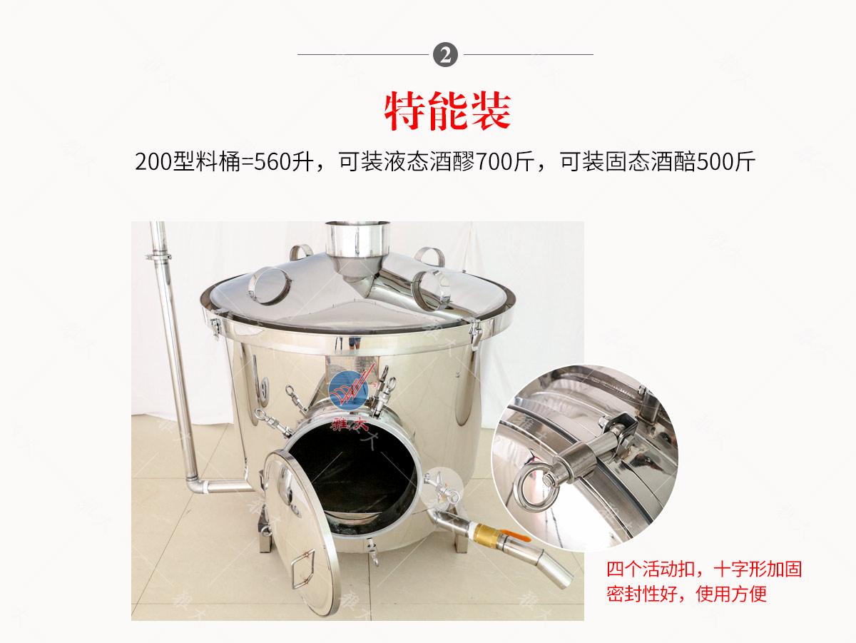 固态酿酒设备-换排版的_05