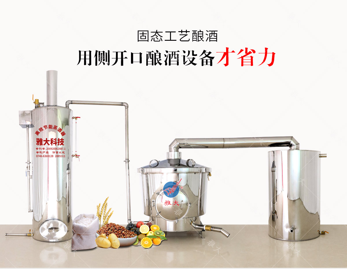 固态酿酒设备-换排版的_01
