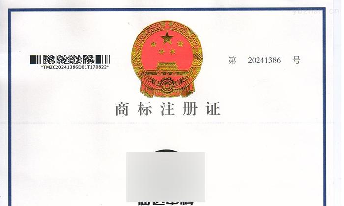 3.3商标证
