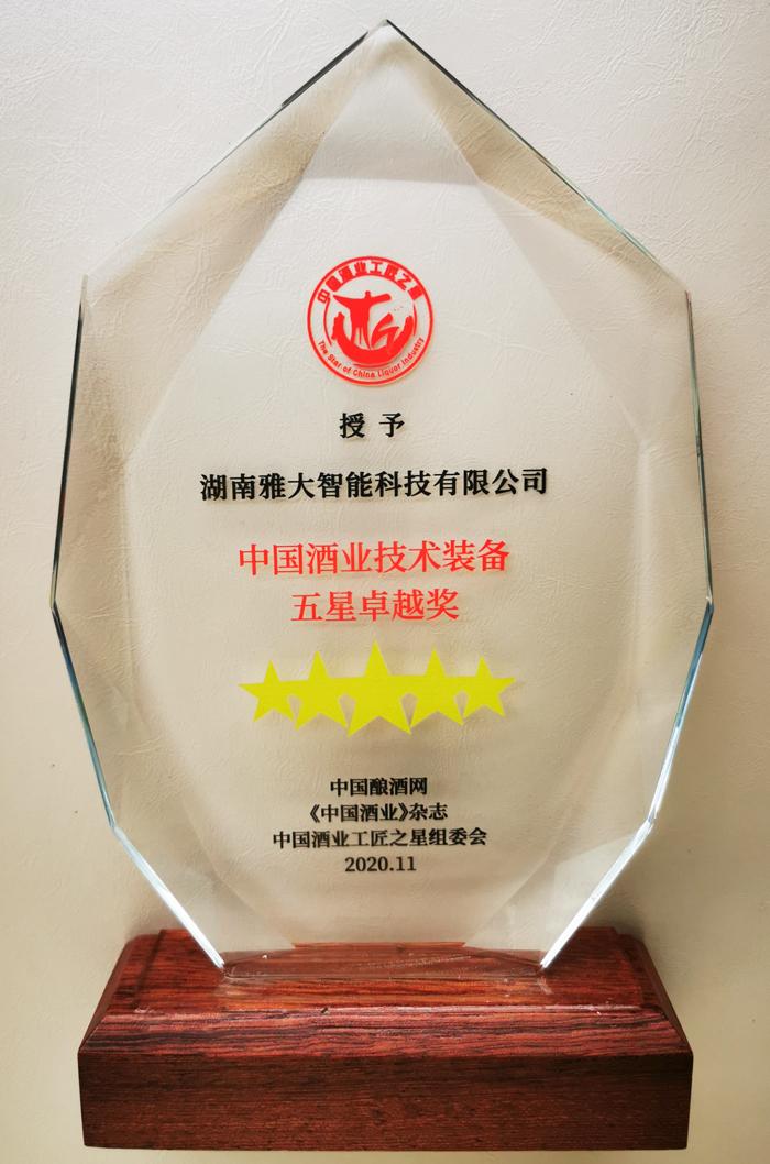 中国酒业技术设备五星卓越奖