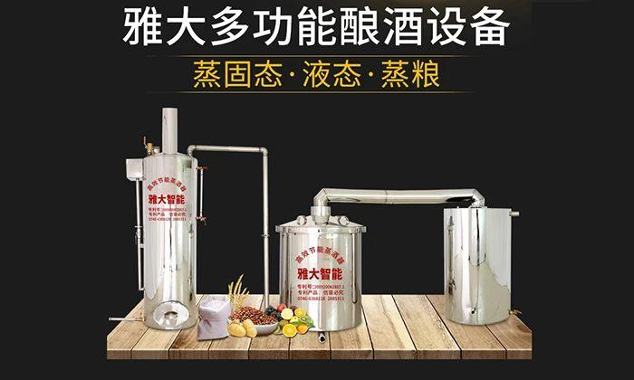 雅大酿酒设备