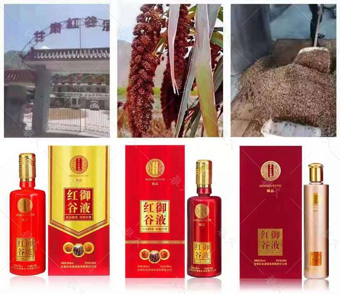 914甘肃红谷酒业责任有限公司酿造的红谷酒