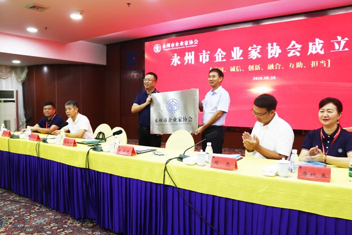 永州市企业家协会第一届会长聂鹏举同志接受授牌