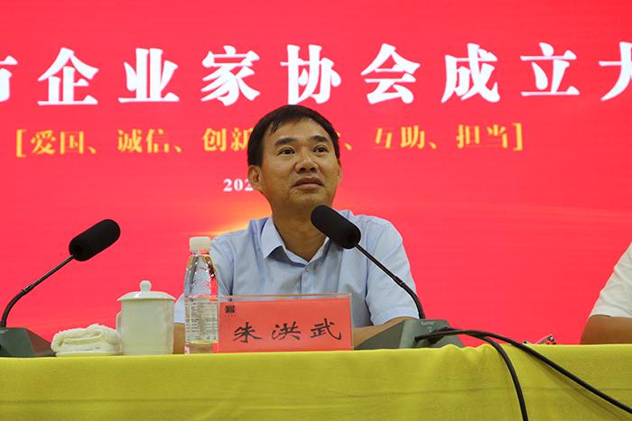 永州市委副书记、市长朱洪武同志会议现场指示讲话