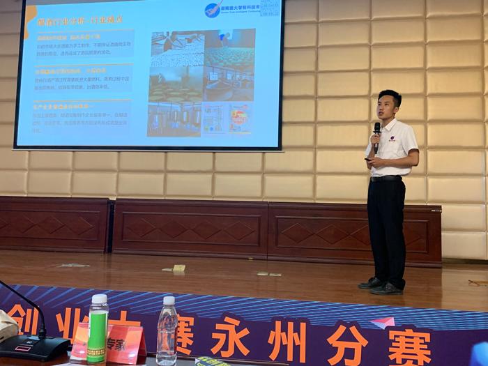 """915雅大携""""全流程高效酿酒工艺及应用""""项目参加2021年湖南省创新创业大赛永州分赛"""