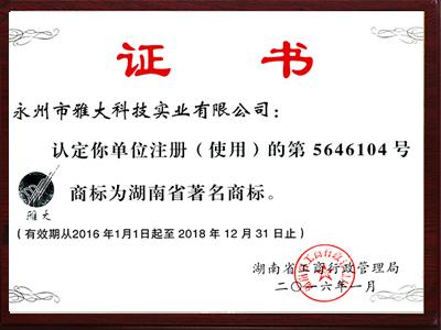 著名商标证书(威廉希尔威廉希尔下载)