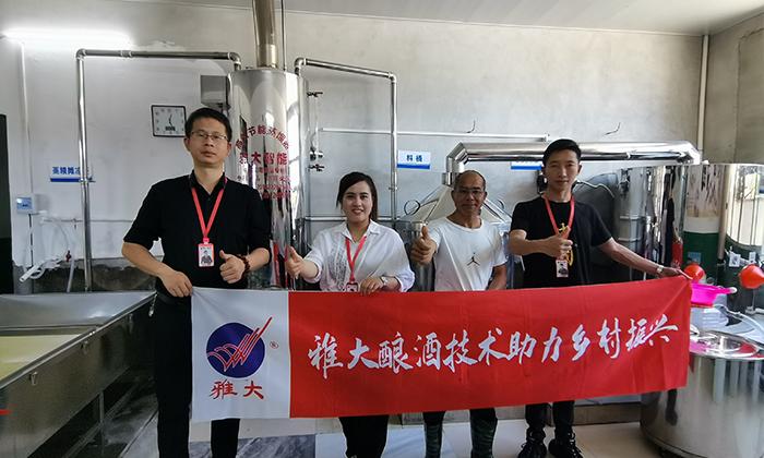 825雅大技术服务团队到刘小虎的酒坊指导
