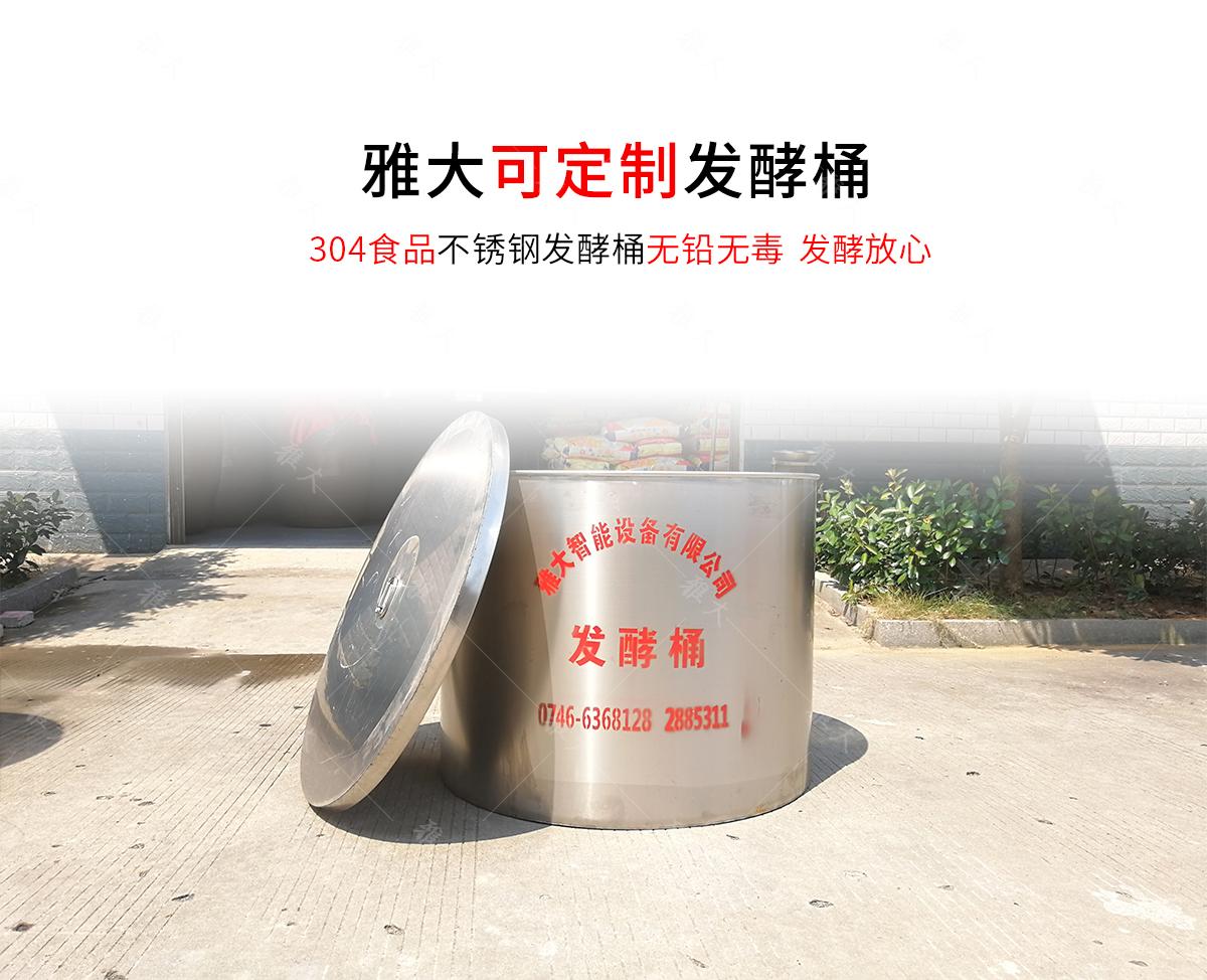 发酵桶_01