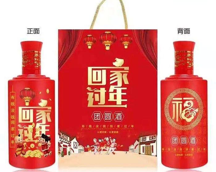 12.25春节家宴定制酒
