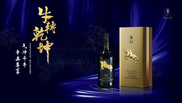 12.25-茅台牛年生肖纪念酒