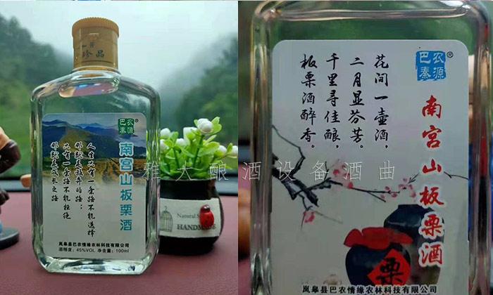 10.8野生板栗酒-二两半小酒系列