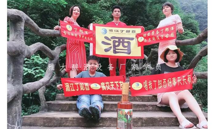 9.7-雅大学员生产的特色酒——湄江丁郎酒