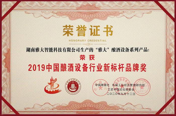 酿酒设备行业新标杆企业奖