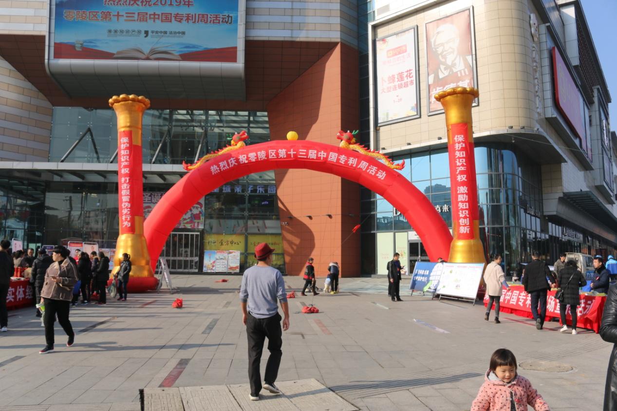 第十三届中国专利周活动现场