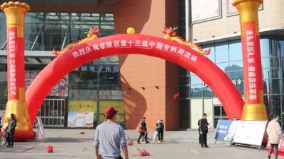 """零陵开展第十三届""""中国专利周""""宣传活动,雅大智能科技受邀参加"""