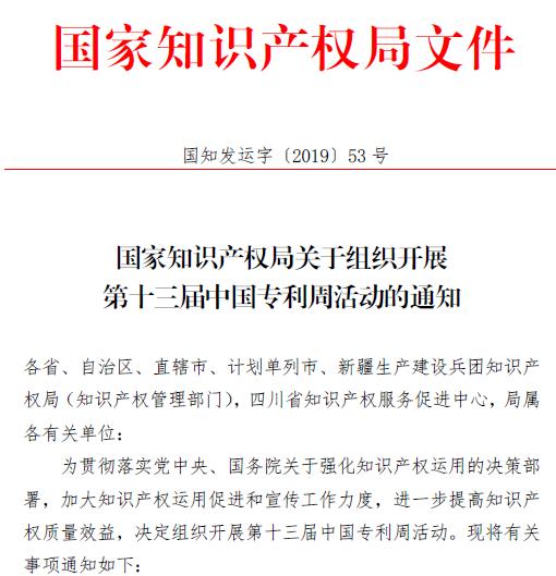 关于组织开展第十三届中国专利周活动的通知1
